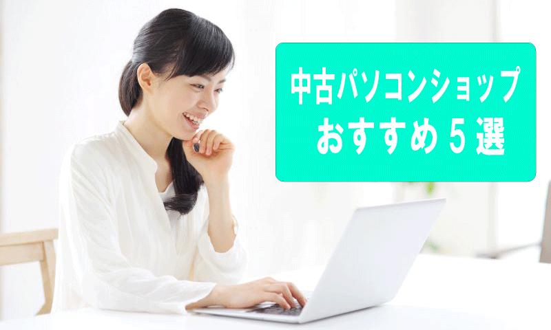 中古パソコンショップおすすめ5選【在宅ワークにも最適なPC】